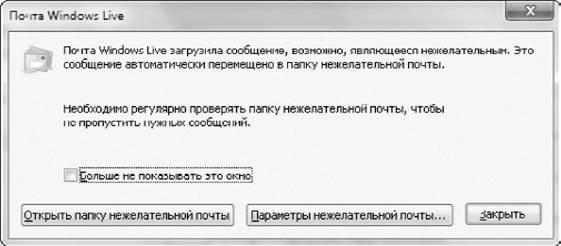 скачать программу электронной почты для Windows 7 на русском - фото 8